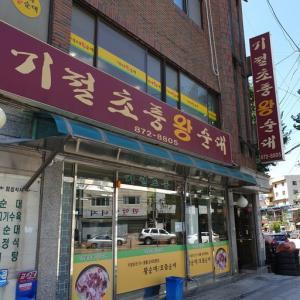 大邱で食べた味が忘れられず ソウルでマクチャンスンデ食べるはずだったんですが・・・ キジョルチョプンワンスンデ「기절초퐁왕순대」