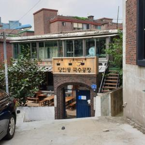 麺工場と名前の付いているお店で、冷麺とスユッ食べてきました。 タンインドンククスコンジャン「당인동국수공장」