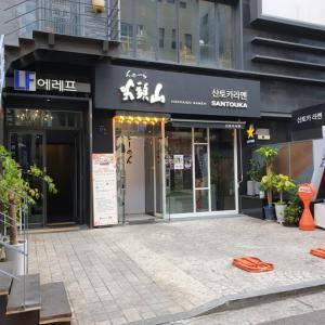 ソウルで美味しいラーメンを食べましょう 第9弾 カンナム 山頭火ラーメン「산토카 라멘」