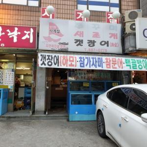 韓国で有名なヨスのハモしゃぶ ソウルで食べてきました。 マッキヘンサゲチョル「맛기행사계절」