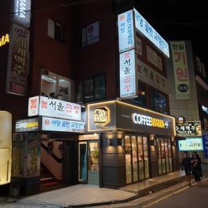 ずっと行ってみたかった コプチャン屋さんに連れて行ってもらいました。 ソウルコプチャン「서울곱창」