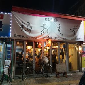 【薬水】 鶏あえず「토리아에즈」 ソウルにあるかなり本格的な焼き鶏屋さんに行ってきました。