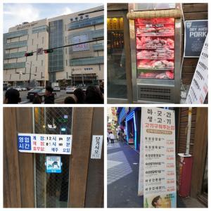 【永登浦】 マグッカンセンコギ「마굿간 생고기」 人気Youtuberさんも お勧めのお店でお肉食べてきました。