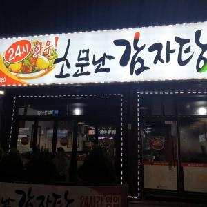 【龍仁】 ソムンナンカムジャタン「소문난감자탕」 ビーフシチュー??? 珍しいカムジャタンのお店に案内しました