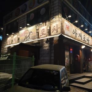 【龍仁】 アジェポチャ「아재포차」手作り感いっぱいで 懐かしい感じのする韓国居酒屋さん