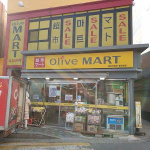【東大門】 お土産買うのに便利 あたらしく東大門に出来た オリーブマートに行ってきました