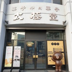 【東大入口】 太極堂「태극당」 東大門から徒歩圏内 朝ごはんにソウルの老舗パン屋さんでアンパン食べて 立ち飲みマッコリ屋再訪