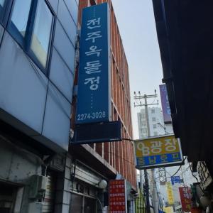 【東大門】 全州オットルジョン「전주옥돌정」 タッカンマリ通りからすぐ 韓国式海鮮釜めしを食べてきました