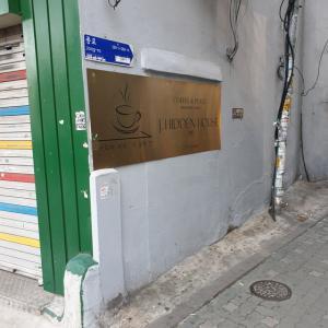 【東大門】 J.HIDDEN HOUSE「제이히든하우스」 東大門近く 韓屋をリノベした 中庭まであるカフェで 美味しいクロワッサン食べてきました