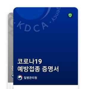 【時事ネタ】 残余ワクチンが当たりました。 韓国でコロナワクチン打ってきました。