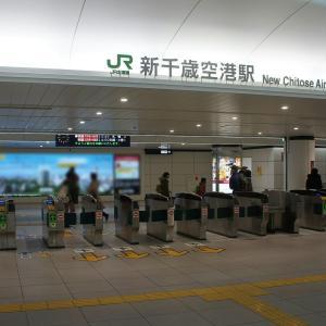 JR新千歳空港駅を移転改修し複線化・直通化へ。道南、道東方面の特急が直接乗り入れ可能に