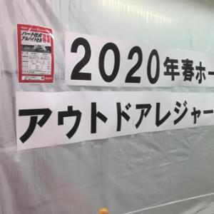 MEGAドン・キホーテ札幌篠路店の2階にホーマック・アウトドアレジャー館。2020春オープン