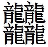 一番画数の多い漢字と一番画数の少ない漢字のまとめ