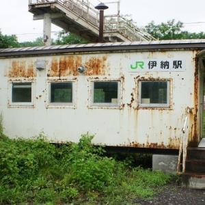 函館本線・伊納駅。学校の廃校で利用者が激減した無人駅