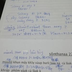 タイ語教室