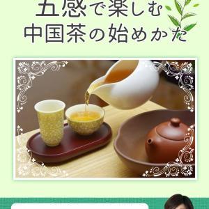 ココロがゆるむ10分間リラックス 五感で楽しむ中国茶の始めかた