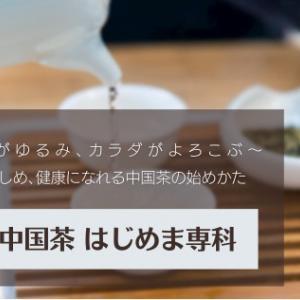 新しい講座「中国茶 はじめま専科」を開講します