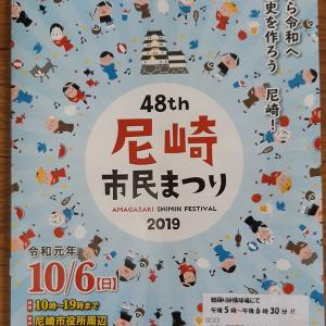 10月6日(日)は 尼崎市民まつり!!
