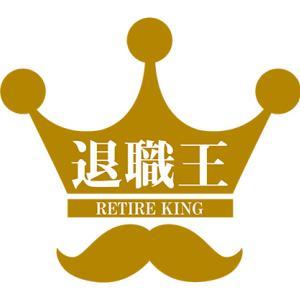 ●「退職王・2案」
