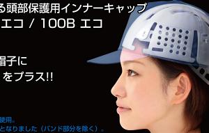富士登山競走のヘルメット事情