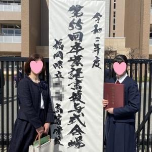 娘っ子まりんちゃんの卒業式