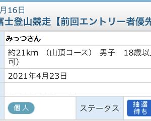 富士登山競走完走への思い