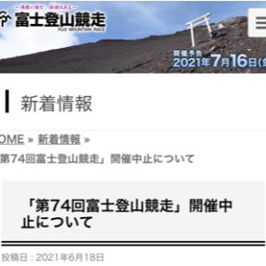 【悲報】 富士登山競走中止・・・