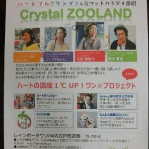 犬の情報が満載!ペットの情報番組「Crystal ZOOLAND」は毎月第2月曜日  犬のしつけ教室@アロハドギー