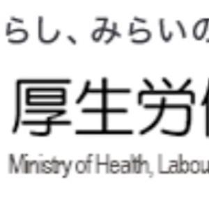厚労省が労働行政モニターを募集してます