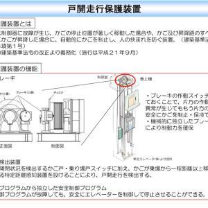 エレベーター工事はここを注意。二重ブレーキ