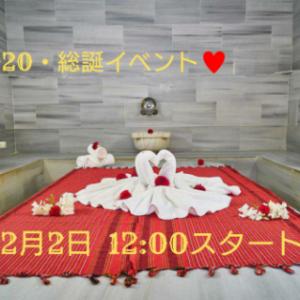 総誕イベント、始まりま~す!