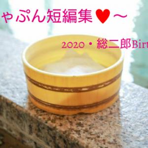 総誕イベント~800円の男の欲情~・第1話