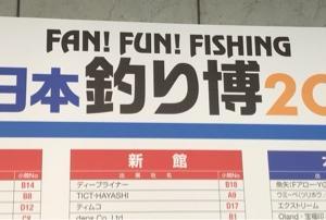 初  西日本釣り博 2018