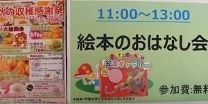 道の駅 花プラス館の収穫祭 2日目