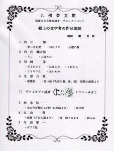九州ゲイ文館筑後の文芸作家展オープニングイベント郷土の文学者の作品朗読プログラム完成