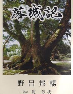 CD 「落城記」