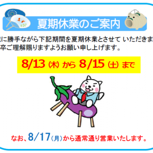 【夏期休業のご案内】 リオネットセンター立川北店・南店