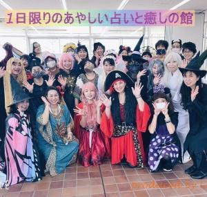 【イベント報告】1日限りのあやしい占いと癒しの館~ ご来場まことにありがとうございました!!