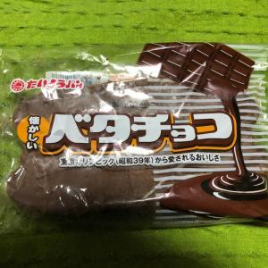 地パンなるもの 29 ベタチョコ たいようパン 山形県高畠町