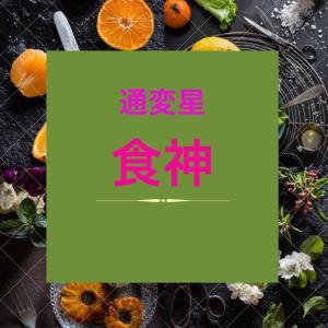 【通変星】食神について