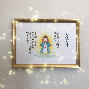 13柱の神様からのメッセージ&原画販売