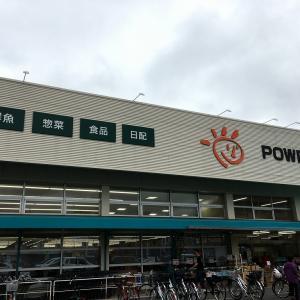パワーマート 「のりタルチキン南蛮弁当」 (茨城 水戸)