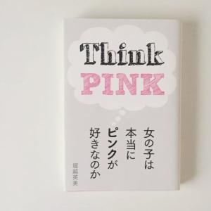 7日目 7days Book Cover Challenge