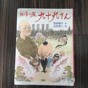 1年生の読書 富安陽子作『妖怪一家九十九さん』