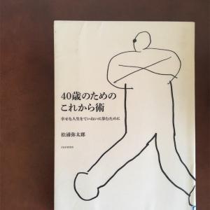 40代の読書 松浦弥太郎『40歳のためのこれから術』