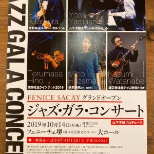 フェニーチェ堺でジャズコンサート。