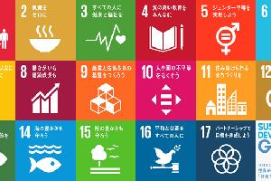 いま話題の「SDGs」とは?!