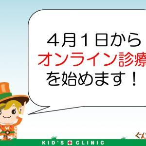 【新型コロナ】4/1からオンライン診療を開始します。