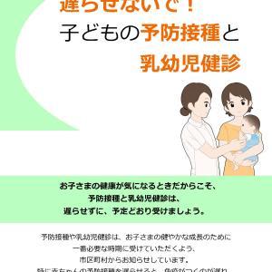 ワクチンは遅らせないでね。