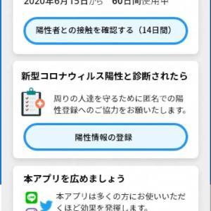 政府のコロナアプリ、登録しよう!